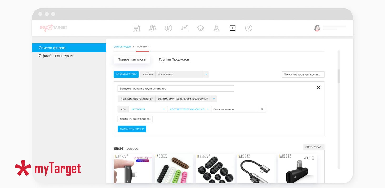 Группы продуктов в товарных фидах для динамического ремаркетинга появились в myTarget